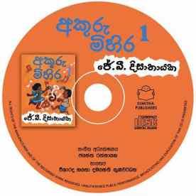 AKURU MIHIRA – 1 AUDIO COMPACT DISC