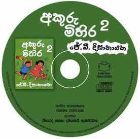 AKURU MIHIRA – 2 AUDIO COMPACT DISC