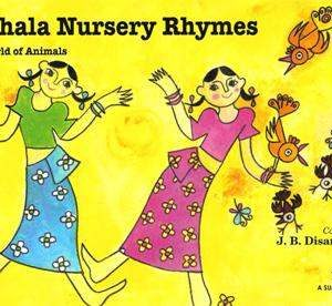 SINHALA NURSERY RHYMES